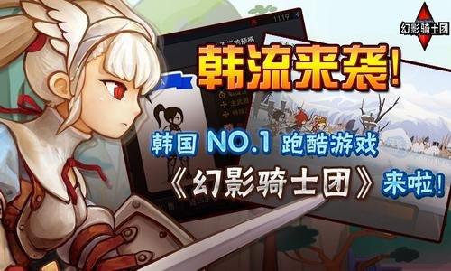 韩国国民级手游《幻影骑士团》17日公测