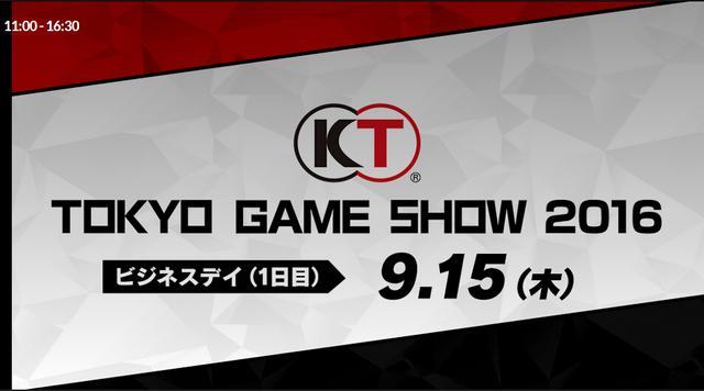 光荣特库摩公布东京电玩展日程安排