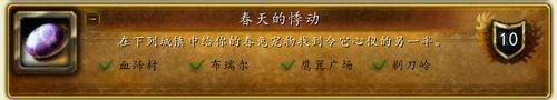 速冲联盟方复活节贵族称号心得 只需3小时