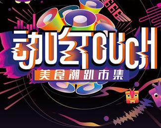 """潮人聚会三里屯3.3 美团""""动吃Touch""""美食潮趴市集,狂欢不停!"""