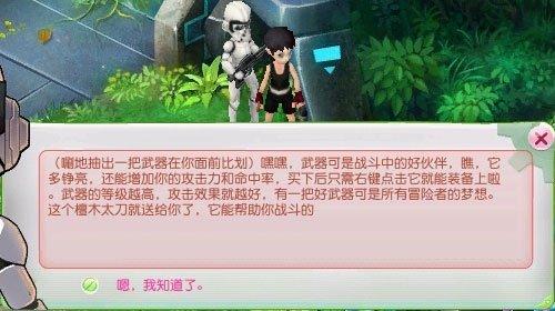 《长江七号》新手任务