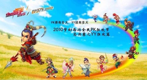 《梦幻西游》畅想梦幻PK总决赛