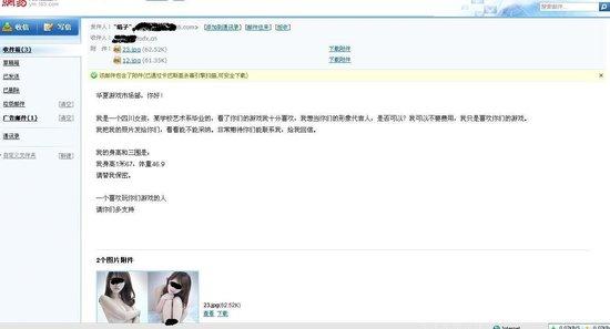 近日有一四川某艺校美女发邮件请求《完美传奇》运营商 华夏 飞讯