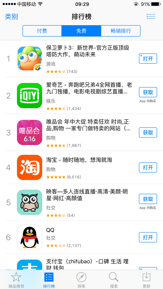 《保卫萝卜3》仅用一天登顶AppStore免费榜首!