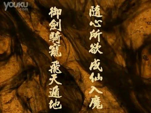 《神魔传》首部宣传视频轰鸣登场