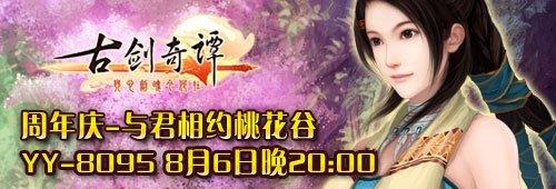 互动周年庆 古剑奇谭8月6日与您相约