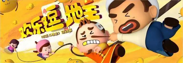 《欢乐逗地主》动画首播,国民级棋牌IP在泛娱乐时代下的前行