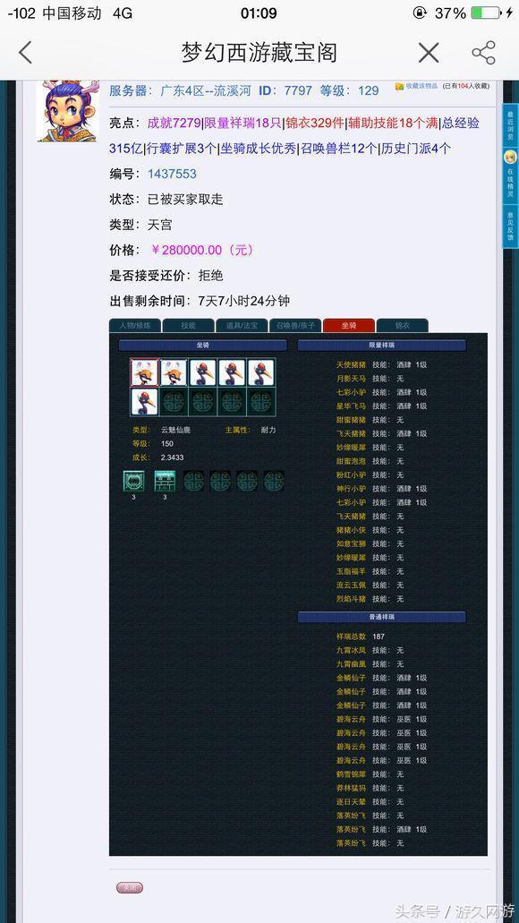 梦幻西游土豪号被28万秒了 号贩子秒了拆开继续卖