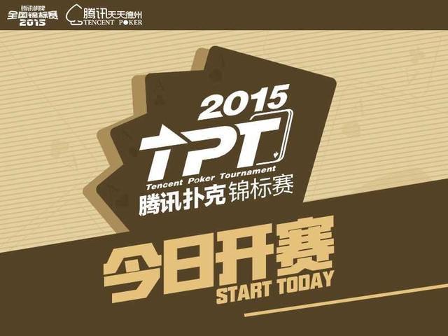 TPT2015今日开赛!450万奖金50亿游戏币奖励等你拿!