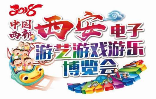 2018中国西部电子游艺游戏游乐博览会重磅来袭