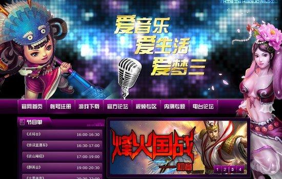 《梦三国OL》2011论坛新年大更新