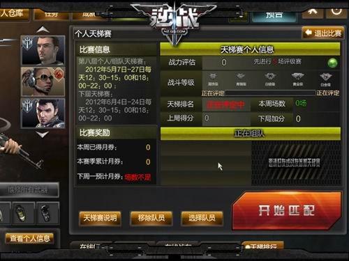 逆战天梯技术�9/,�_逆战里的天梯赛,是团队战经验多,还是爆破战经验多?谢谢!
