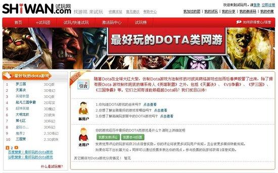 《梦三国OL》雄踞DOTA类网游榜单之首