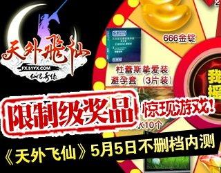 《天外飞仙》5月5日不删档测试开启