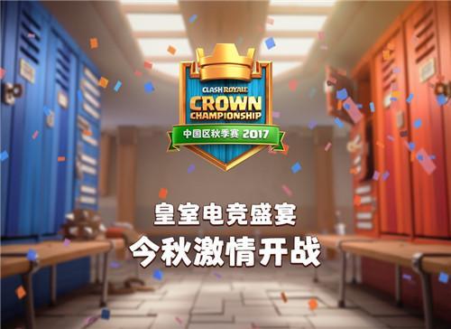 皇室战争CCGS全球赛中国区报名现已正式开启
