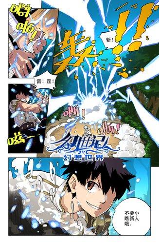 《幻想世界》官方漫画《幻世纪》