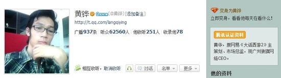 黄铧追忆《大话西游ol》 只想做10万在线