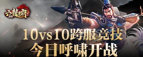 《六龙争霸》跨服争霸16日开战 嘉年华将开幕
