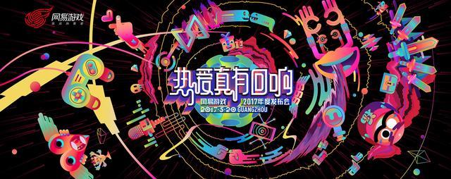 爱即正义 网易游戏520游戏热爱日主题曲洗脑模式开启