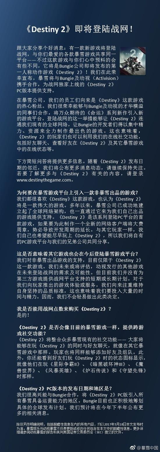 《命运2》加入暴雪战网全家桶 可用战网点数购买