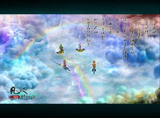 百游《凡人修仙传》打造轻松游戏