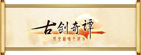 《古剑奇谭》羽无双与茶小乖的旅程