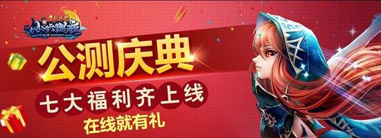 《武林外传·小六巡夜》开启公测庆典