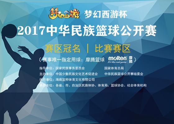 巅峰投射 中华民族篮球公开赛领衔冬日篮球热潮