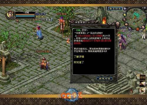 《QQ华夏》华夏军报2.0版本震撼上线