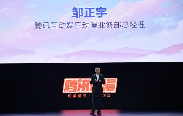 腾讯互动娱乐动漫业务部总经理邹正宇