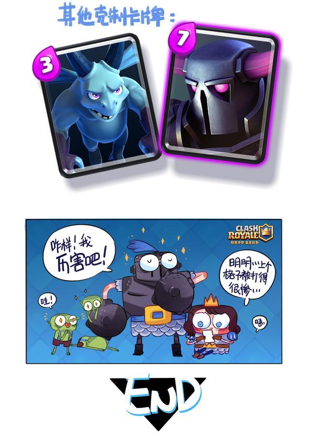 皇室战争新卡牌——超级骑士强势登场!
