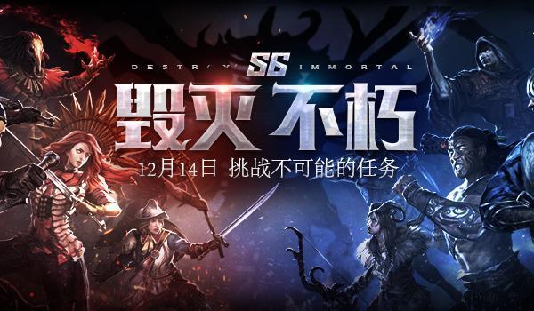 流放之路S6 毁灭·不朽 赛季 12月14日开启_游