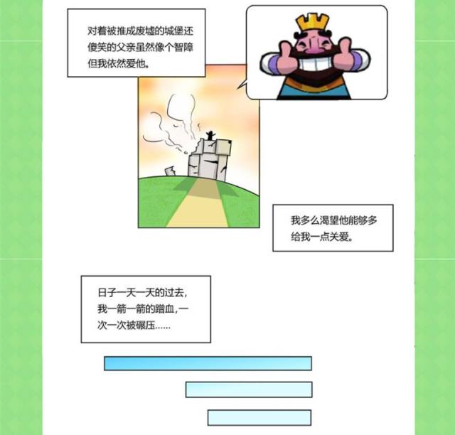 皇室战争漫画:1+1<2