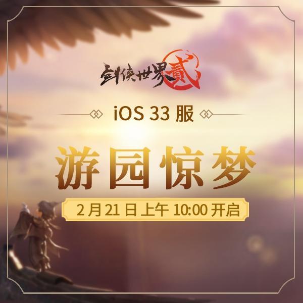 《剑侠世界2》iOS端再开新服 游园惊梦终觉空