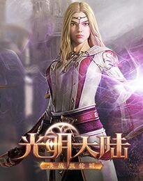 《光明大陆》周年庆新资料片:史诗级巨型王城今日震撼亮相!
