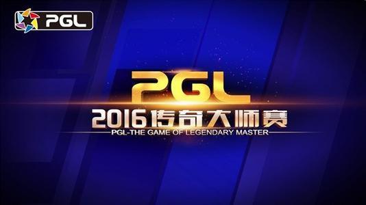 PGL2016传奇大师赛将起航,传奇归来