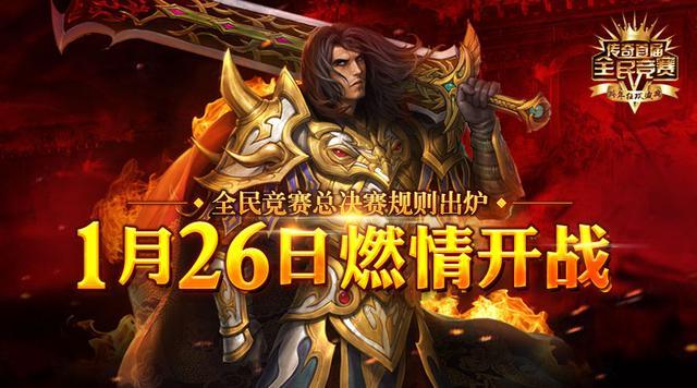 荣耀启幕 传奇全民竞赛王者决战之夜1月26日开启