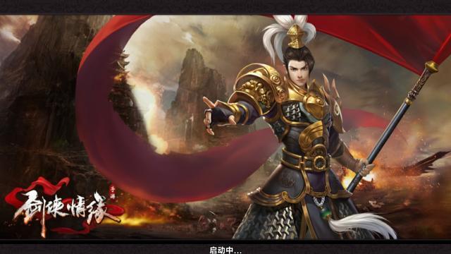 剑侠情缘手游iOS版今日上线 赵又廷明日上演直