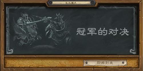 """《炉石传说》""""冠军的试炼""""8月25日盛大开启"""