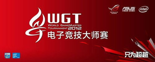 只为超越 WGT2012电子竞技大师赛总决赛开幕