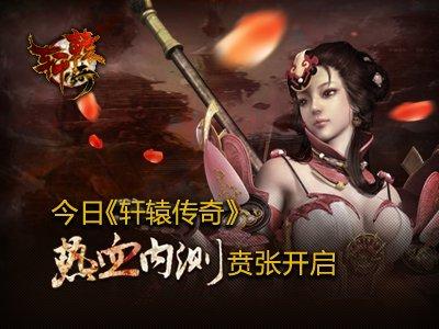《轩辕传奇》媲美CG内测游戏视频