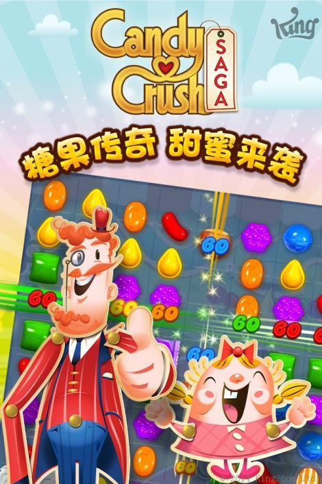 手游《糖果传奇(Candy Crush Saga)》即将登陆中国
