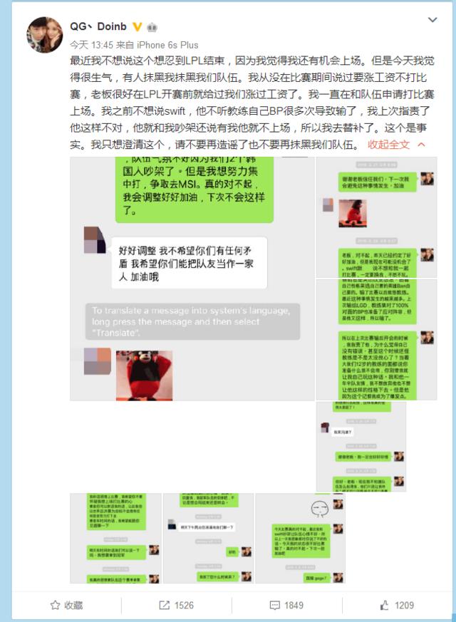 Doinb微博揭QG不和:与swift矛盾已久