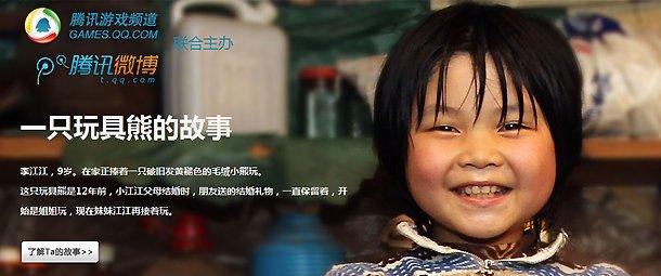 关爱留守儿童 送孩子玩具公益项目启动