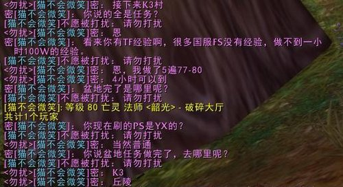 巫妖王国服诞生满级第一人 20小时冲刺
