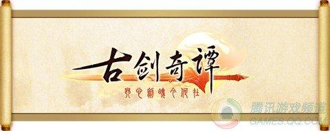 仙4团队新作《古剑奇谭》今日预售 普通版79元