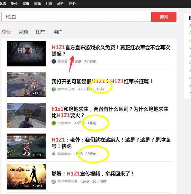 "H1Z1凌晨宣布免费 已购买玩家将获得""感谢包"""