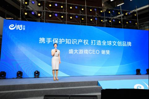 上虞构筑中国文创发展新标杆 盛大游戏知识产权保护成典型