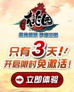 《桃园》将于8月24日-8月26日开启限时免激活,只有三天!