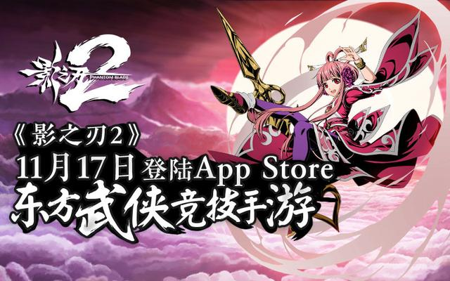 《影之刃2》11月17日登陆app store 五大看点曝光!